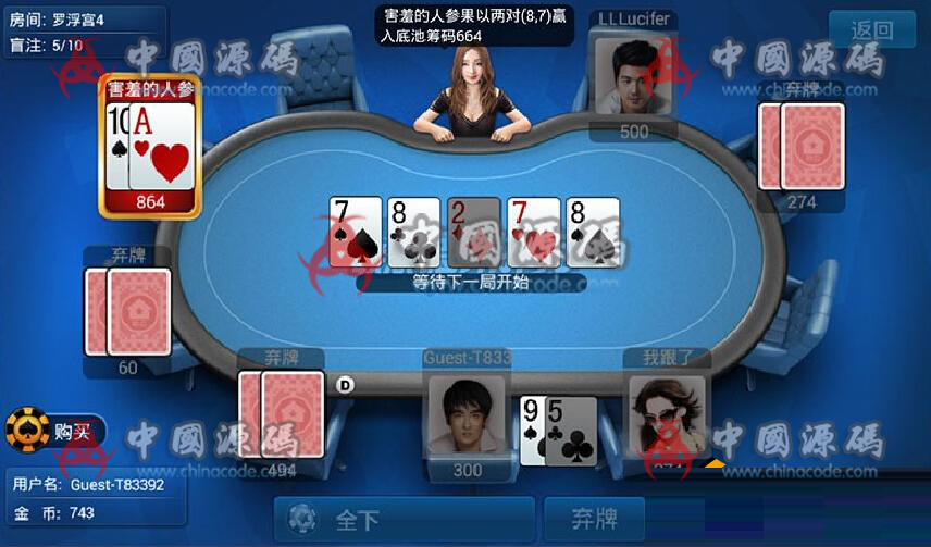 cocos2dx联众德州扑克手游客户端源码+服务端+数据库 棋牌-第2张