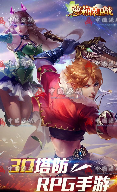 【置顶】3D塔防手游《萝莉保卫战》源码 手游-第1张