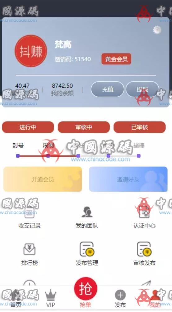 最新二开抖音点赞任务平台源码/代理全自动/会员制度二开 网站-第5张