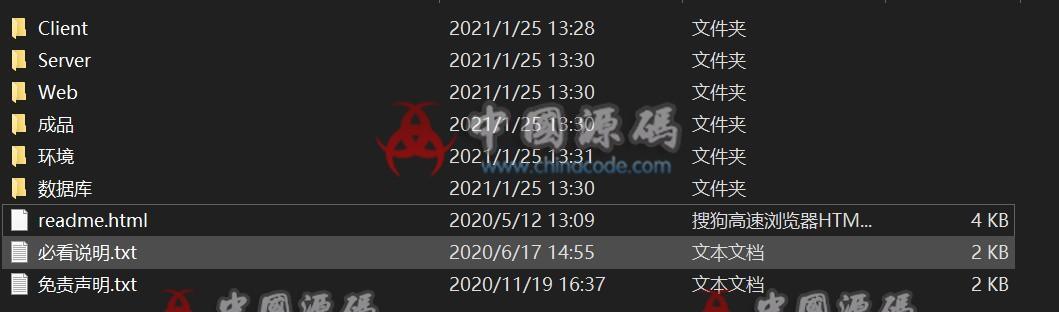 【全网首发】藏宝库版网狐棋牌旗舰U3D 全套源码 棋牌-第3张