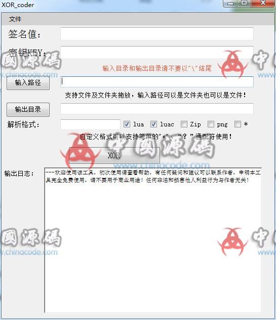 XXTEA解密工具( lua解密)V1.0 绿色版 工具-第2张